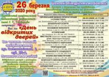 День Відкритих дверей в ХНПУ імені Г.С.Сковороди