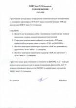 Розпорядження Адміністрації ХНПУ по запобіганню короновірусу