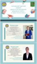 Науково-практичний семінар «Діалоги про виховання: дошкільна освіта»