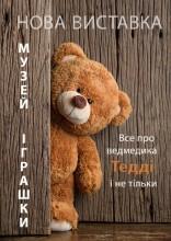 Експозиція «Все про ведмедика Тедді і не тільки»