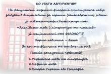 Освітньо-професійна програма «Англійська мова і література та переклад»