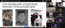 Презентація науково-популярного видання «В'язні з України в концтаборі Маутгаузен: історія і пам'ять»