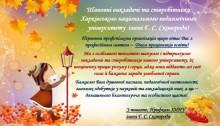 Привітання первинної профспілкової організації ХНПУ з Днем працівників освіти