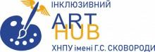 Інклюзивний арт-хаб у Харківському національному педагогічному університеті імені Г.С.Сковороди