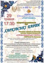 Приходьте на концертно-просвітницьке шоу «Fortissimo»!