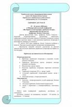 Запрошуємо до участі в Міжнародній науковій конференції  «Від бароко до постмодерну: проблема автора», присвяченій світлій пам'яті професора Леоніда Ушкалова