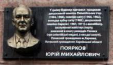Відкриття меморiальної дошки Ю.М. Пояркова