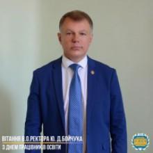 Привітання в.о. ректора Ю.Д. Бойчука з Днем працівників освіти: