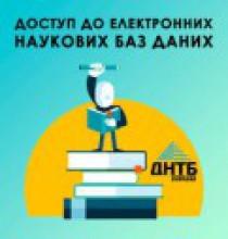 Наукова бібліотека ХНПУ імені Г.С. Сковороди повідомляє