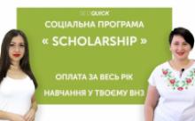Соціальна програма Scholarship