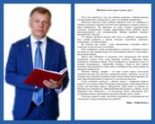 Звернення в.о. ректора ХНПУ імені Г.С. Сковороди Юрія Бойчука до колективу університету