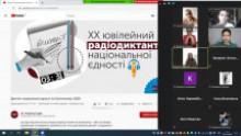 ХХ Радіодиктант