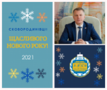 Привітання ректора з Новим 2021 роком та Різдвом Христовим