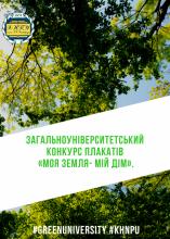 Конкурс плакатів «Моя земля – мій дім»