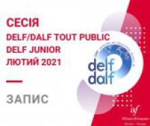 Запис на сесію DELF/DALF відкрито!!!!!
