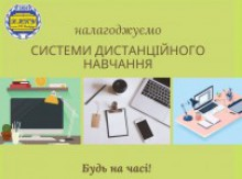 Поради для забезпечення дистанційного навчання  студентів під час карантину (12.03.2020-03.04.2020)