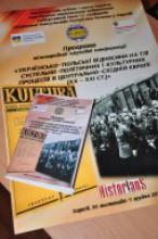 """Міжнародна наукова конференція на тему """"Українсько-польські відносини на тлі суспільно-політичних і культурних процесів в Центрально- Східній Європі (ХХ-ХХІ ст.)"""""""