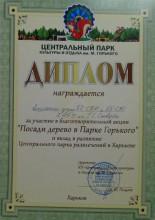 """Благодійна акція """"Посади дерево у Парку Горького"""""""