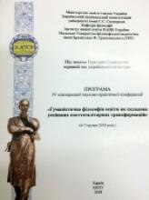 Під знаком  Григорія Сковороди. Зоряний час української культури