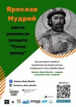 Харків, зустрічай перший науковий стендап у місті!