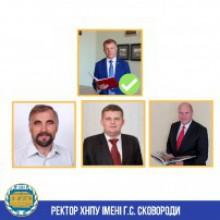 Вибори ректора ХНПУ імені Г.С. Сковороди