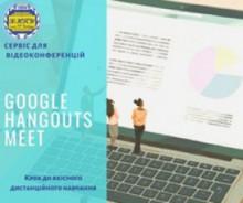 Сервіс для відеоконференцій Google Hangouts Meet