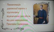 Засідання оргкомітету з підготовки відзначення 300-річчя від дня народження Григорія Сковороди