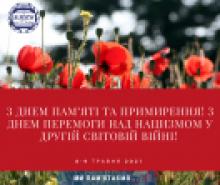 З Днем пам'яті та примирення! З 76-ю річницею перемоги над нацизмом у Другій світовій війні!