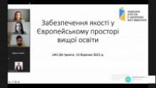 Приєднання до громадської організації «Українська асоціація студентів»