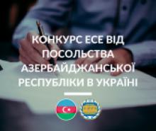Конкурс есе присвячений 98-річчю від дня народження загальнонаціонального лідера азербайджанського народу Гейдара Алієва.