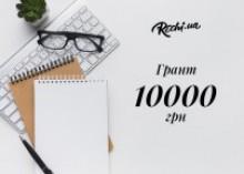 Компанія Rechi.ua пропонує прийняти участь у гранті