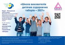 Школа вихователів дитячих оздоровчих таборів – 2021