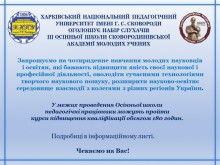 ІІІ Осіння школа Сковородинівської академії молодих учених